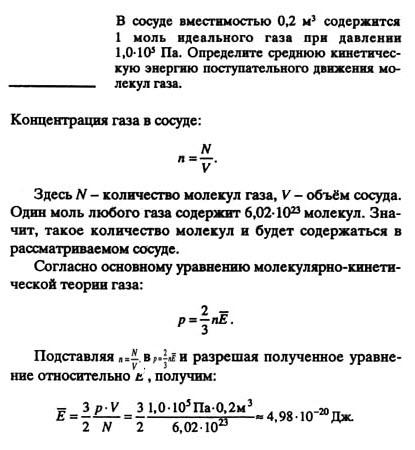 ГДЗ по физике 10 класс профиль
